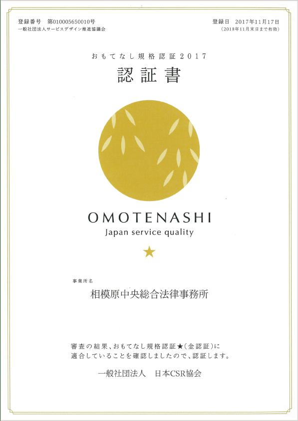 omotenashi_touroku